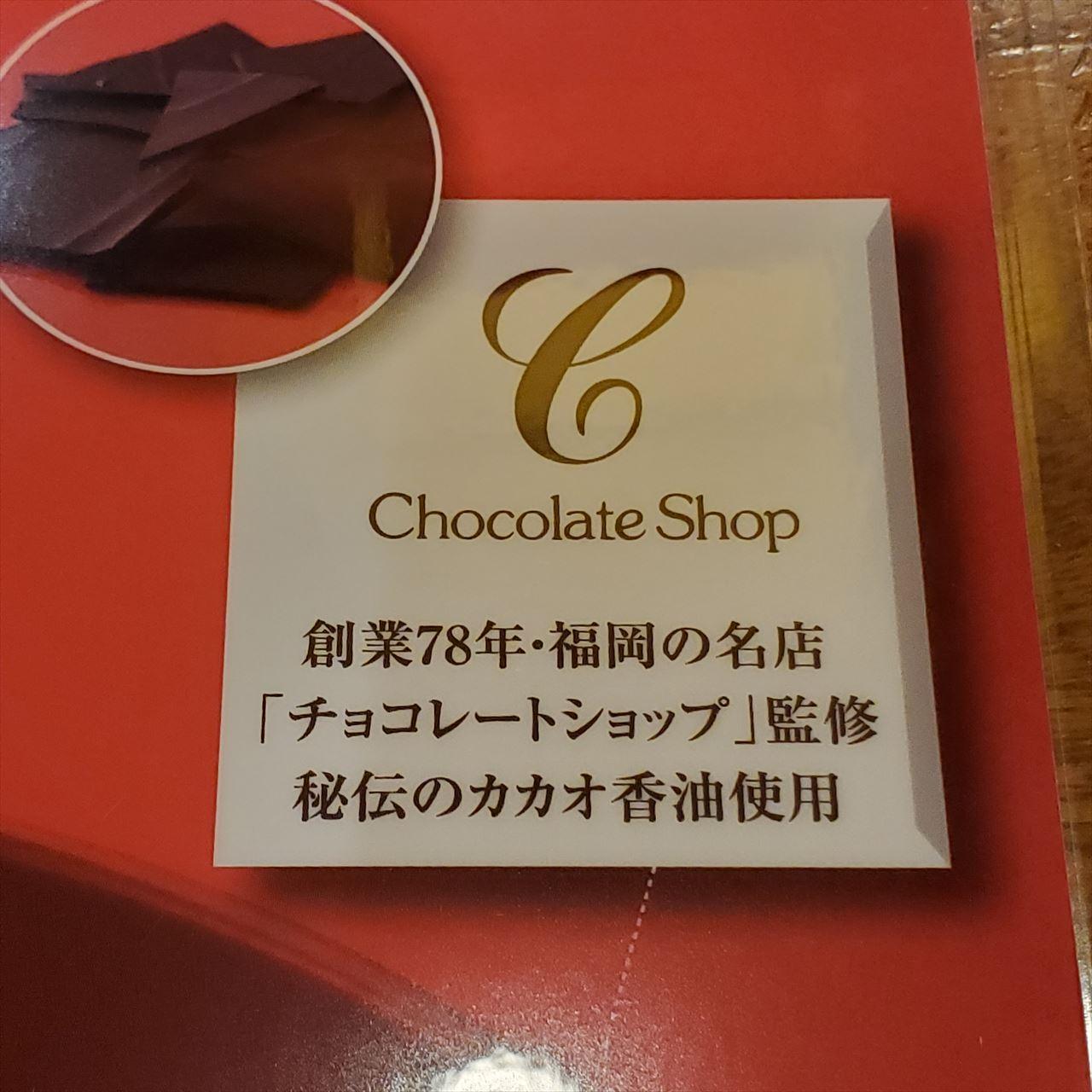 「チョコレートショップ」監修!