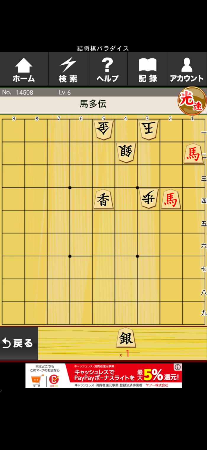 詰将棋の問題図