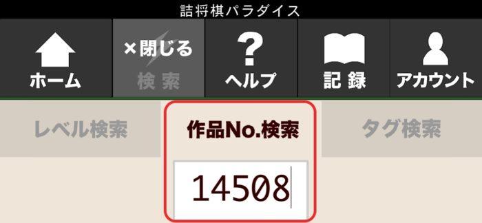 作品No.検索を選択して14508と入力