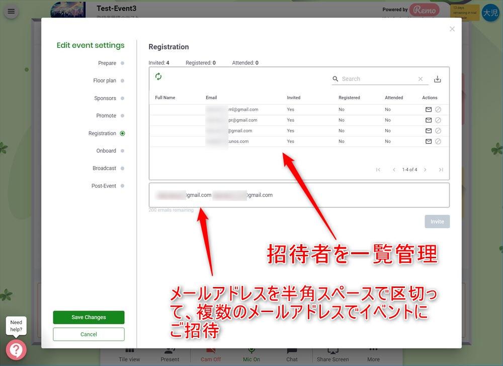 メールアドレスベースで参加者管理