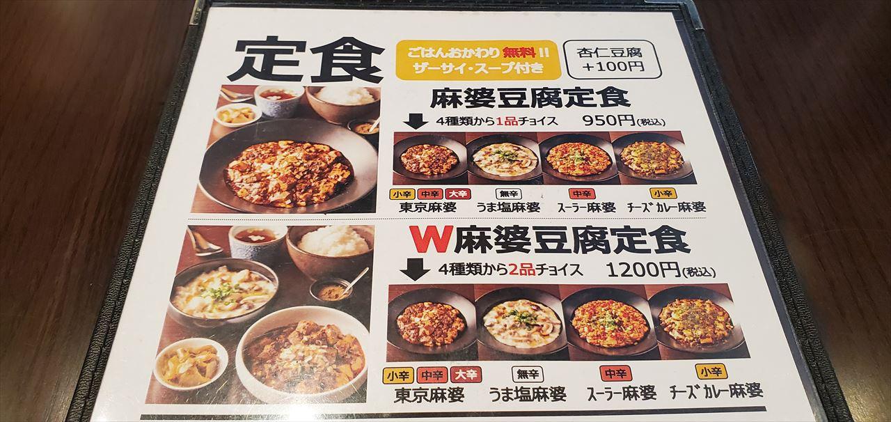 麻婆豆腐TOKYO 神田本店の昼メニュー