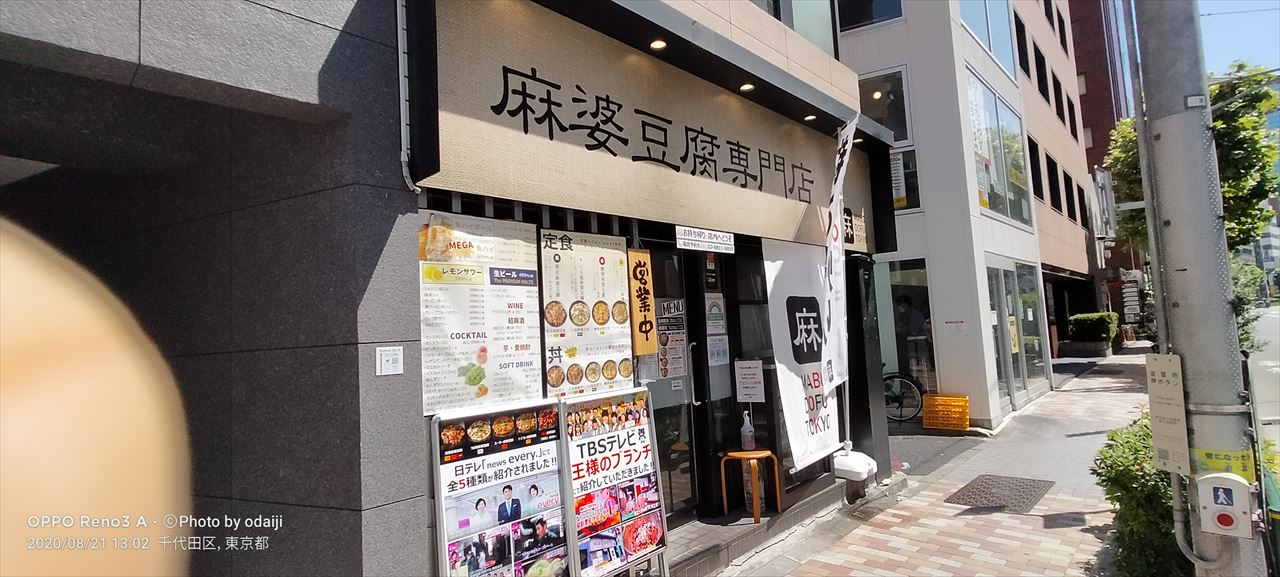 麻婆豆腐TOKYO 神田本店 外観