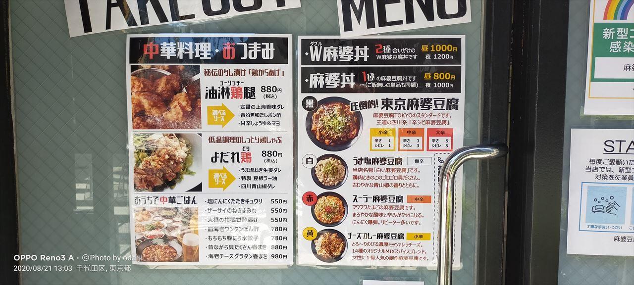 麻婆豆腐TOKYO 神田本店の店外メニュー