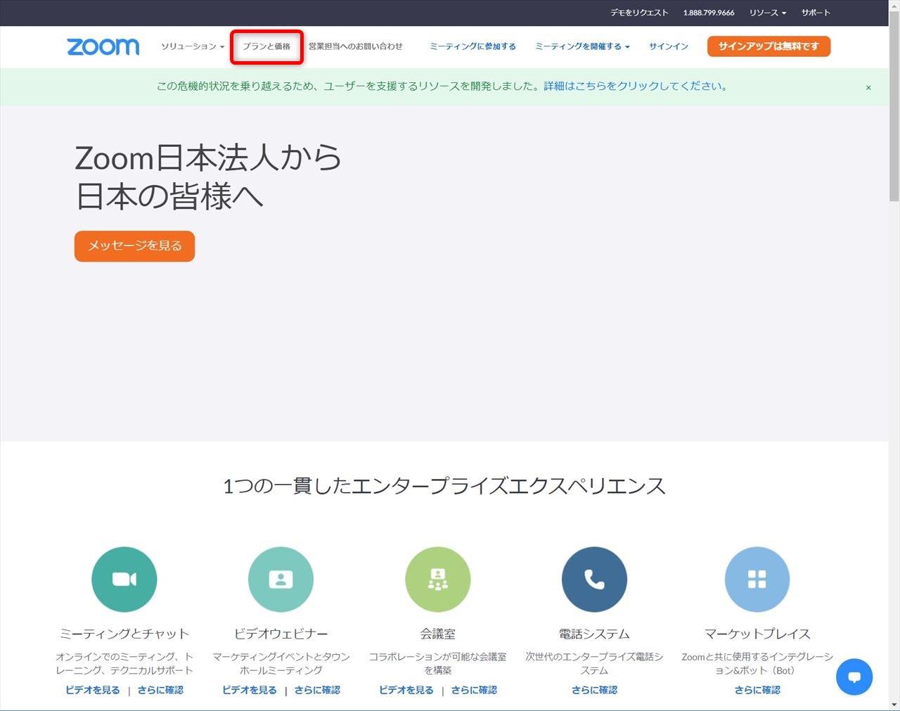 01Zoomの基本画面