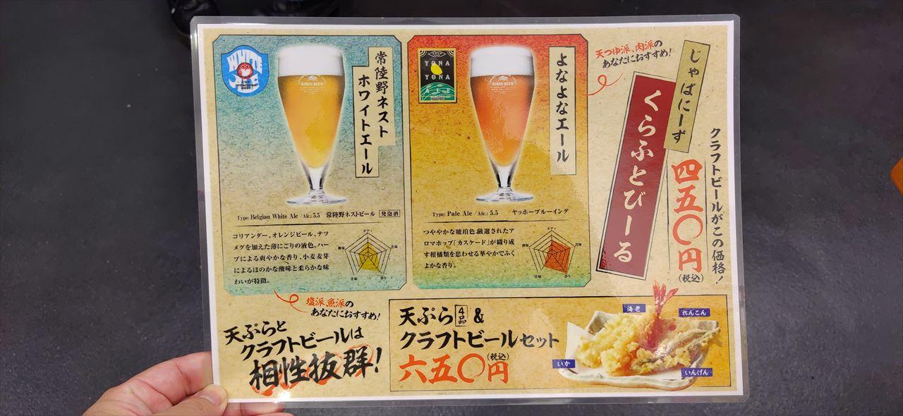 クラフトビールと天ぷら4品のメニューが450円!