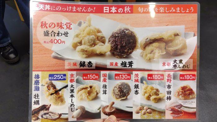 秋の味覚が天ぷらになっていた